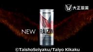 RAIZIN_01_tp