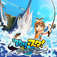 main_image_fishingstar_tp